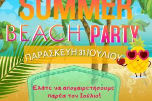 Summer Beach Party 2020