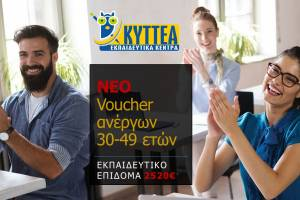 Νέο voucher ανέργων 30-49 ετών
