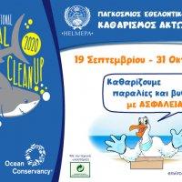Παγκόσμιος Εθελοντικός Καθαρισμός Ακτών 2020 - Αποστολή: Γρίμποβο
